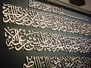 coran-caligraphy