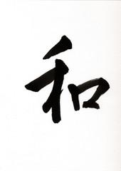 japanese letter wa, meaning harmony