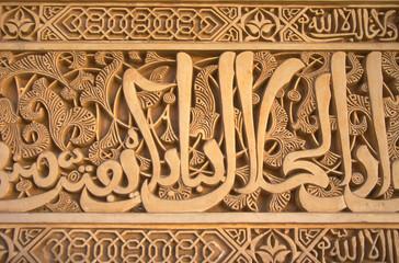 alhambra script panel