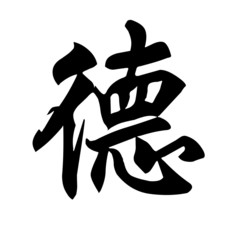 chinese symbol - virtue