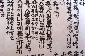 calligraphie en hangul
