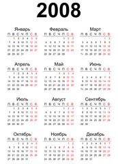 2008 Russian calendar