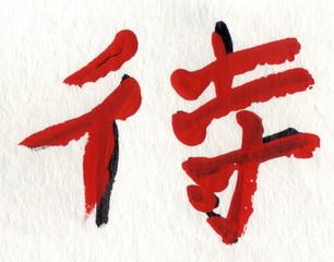 einladung  in japanische kalligraphy