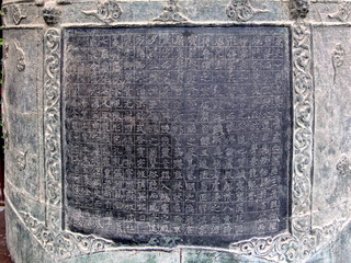 Idéogrammes gravés sur une stèle de pierre, Chine