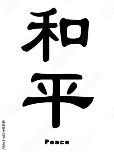 Peace In Chinese Stock Photo And Royalty Free Images On Fotolia