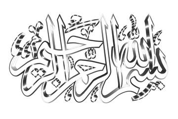 Islamisches Gebets-Symbol