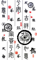 Chinese calligraphy and characters