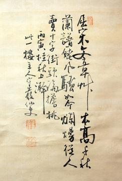 Japanese manuscript