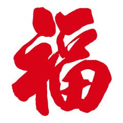 Chinese word write by brush pen.