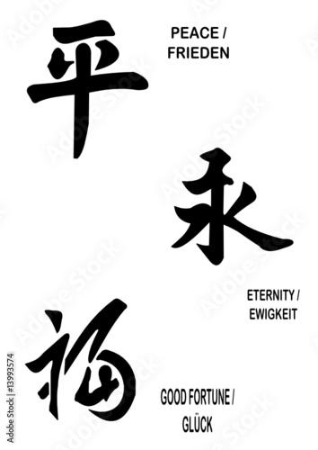 chinesische schrift stockfotos und lizenzfreie vektoren auf bild 13993574. Black Bedroom Furniture Sets. Home Design Ideas