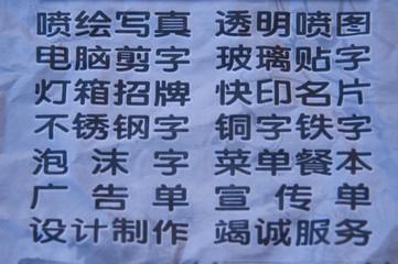 Letras chinas 03
