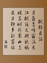 Chinese Calligraphy: Famous poem of a traveler missing home
