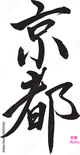Quot japanese calligraphy kyoto 스톡 이미지 로열티프리 벡터 파일 fotolia