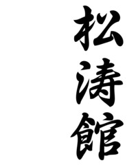Karate in simple Chinese writing
