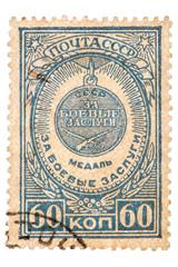 medal ussr postage stamp