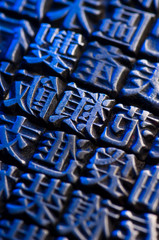 Chinese Letterpress type