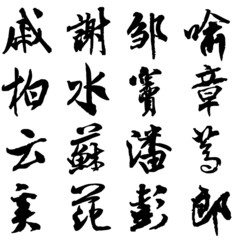 Hundreds of Chinese surnames(33-48)