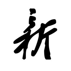 """Chinese characters """"new"""""""
