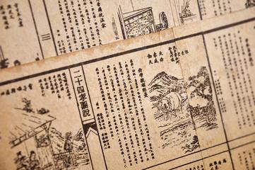 In de dag Kranten Papier chinois ancien - Chine