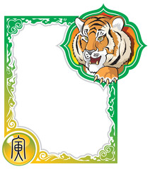 Tiger, the third sign of the Chinese zodiac, vector