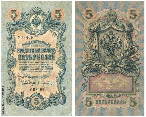 фото деньги российской империи
