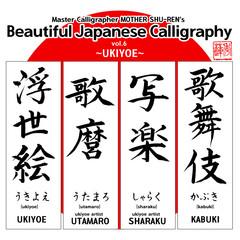 Kanji - Beautiful Japanese Calligraphy vol.6