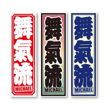 千社札-MICHAEL