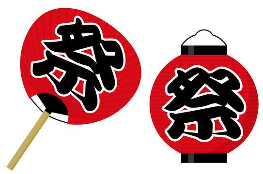 Japanese Traditional Festival