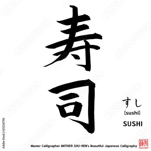 Kanji japanese calligraphy sushi stock Japanese calligraphy online