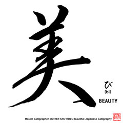 Kanji - Japanese Calligraphy vol.008_A - BEAUTY