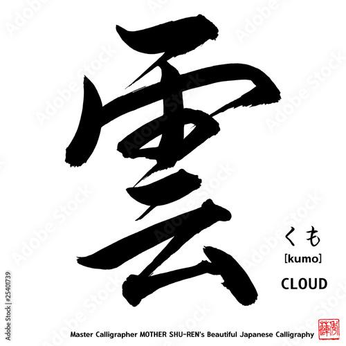 Kanji japanese calligraphy cloud stock Japanese calligraphy online