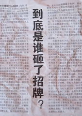 Letras chinas 09