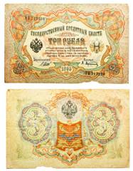 Old russian banknote, 3 rubles, circa 1905