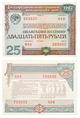 public bond of USSR 1982 year. 25 roubles. both sides