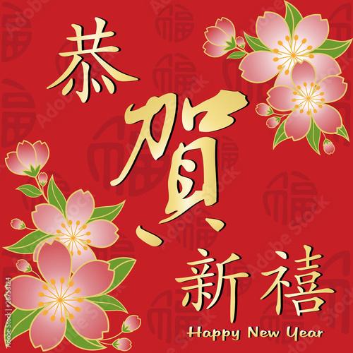 с новым годом на китайском негром