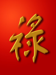Prosperity Chinese Calligraphy Gold on Red Background