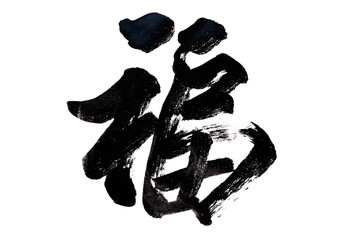 Chinese Calligraphy Fu -Good Fortune