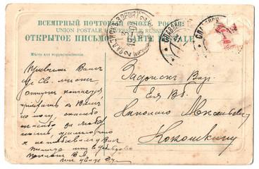 Дореволюционная открытка. 1907 год. Открытое письмо.