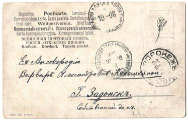 Дореволюционная открытка. 1905 год. Открытое письмо.