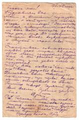 Военное письмо 1945 года. Написано в день победы.