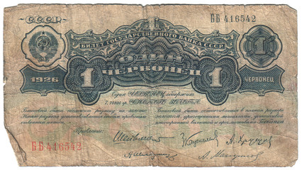 Old paper money of the Russian empire, on white background.