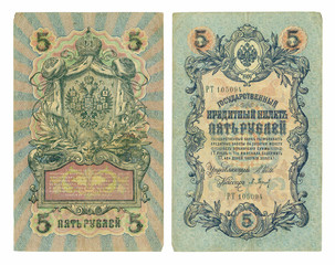 Old banknote face value of 5 rubles
