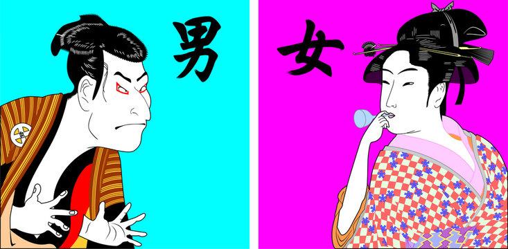 浮世絵の男と女