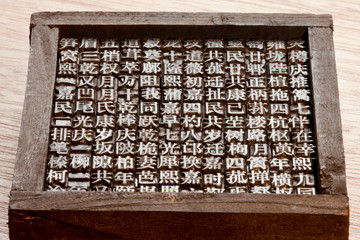 Chinese Letter Press