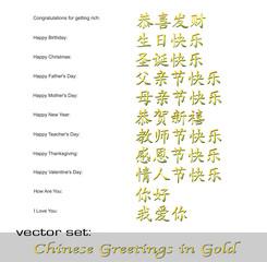 Chinese Greetings