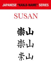 jp-kanji-name-susan