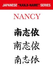 jp-kanji-name-nancy