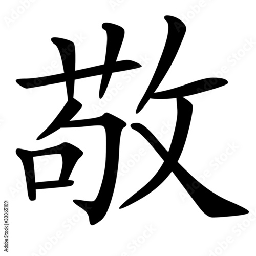 Chinese Symbol For Respect Stock Photo And Royalty Free Images On