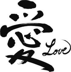 japanese letter ai.meaning love