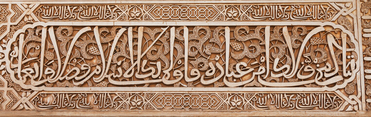 Wall Mural - Alhambra de Granada. Arabic text in Nasrid Palaces